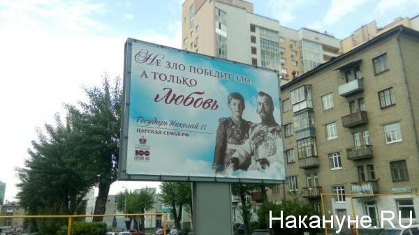 плакат в Екатеринбурге(2018)|Фото: Накануне.RU