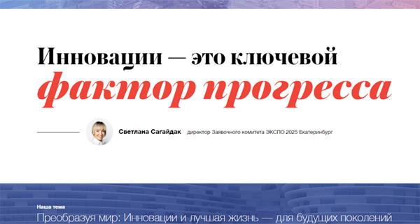 ЭКСПО, Светлана Сагайдак(2018) Фото: exporussia2025.com
