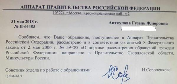Ответ от аппарата Правительства РФ на запрос Аиткуловой Г.Ф.(2018)|Фото: Накануне.RU