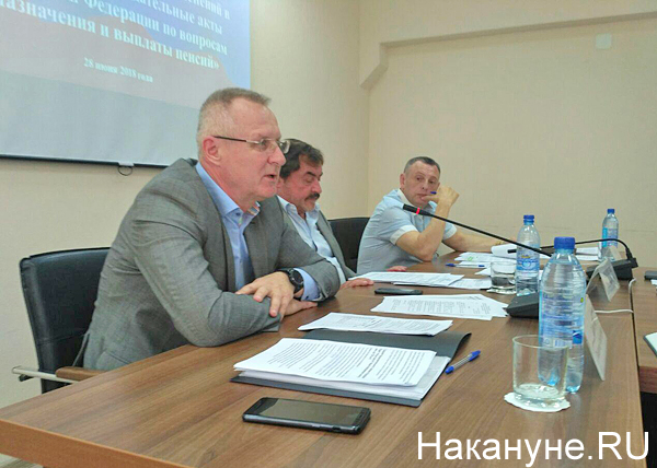 Общественная палата Свердловской области, общественная экспертиза пенсионной реформы(2018)|Фото: Накануне.RU