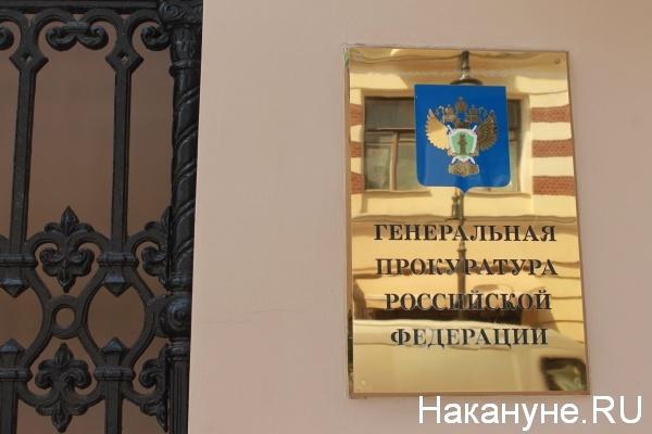 Генеральная прокуратура, генпрокуратура(2018)|Фото: nakanune.ru