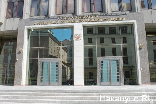 Совет Федерации(2018) Фото: Фото: nakanune.ru