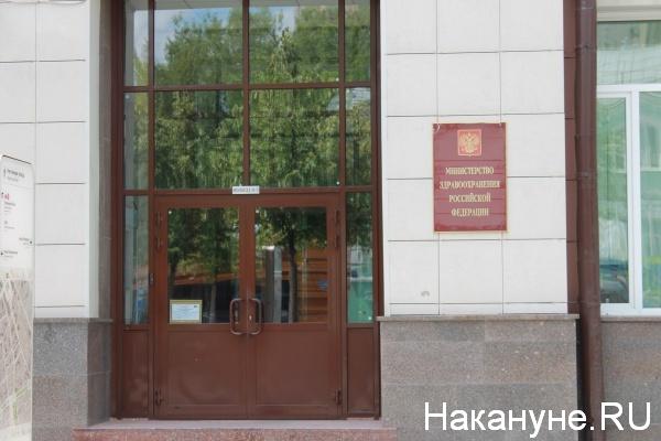 Министерство здравоохранения, Минздрав РФ(2018)|Фото: nakanune.ru