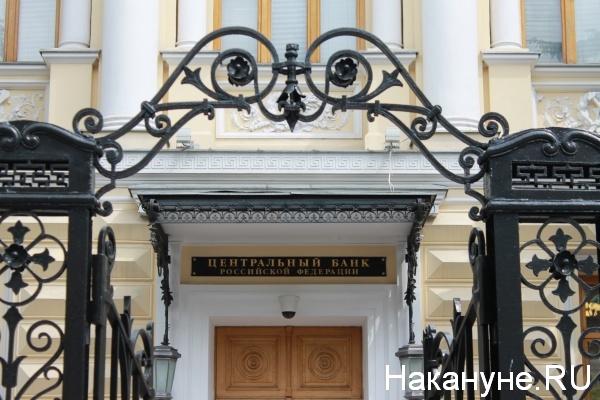 центральный банк, центробанк, ЦБ(2018)|Фото: Фото: nakanune.ru