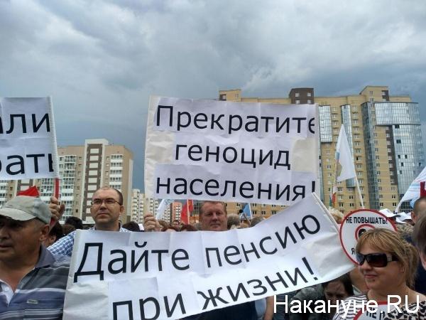 митинг, Челябинск, профсоюзы, пенсионная реформа(2018) Фото:Накануне.RU