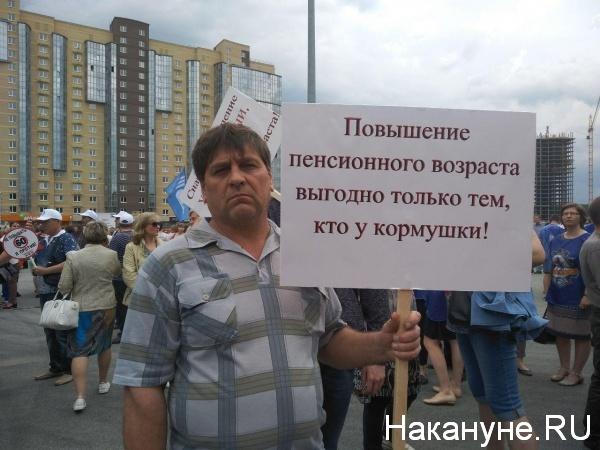митинг, Челябинск, профсоюзы, пенсионная реформа(2018)|Фото:Накануне.RU