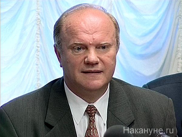 зюганов геннадий андреевич депутат государственной думы рф руководитель фракции кпрф|Фото: Накануне.ru