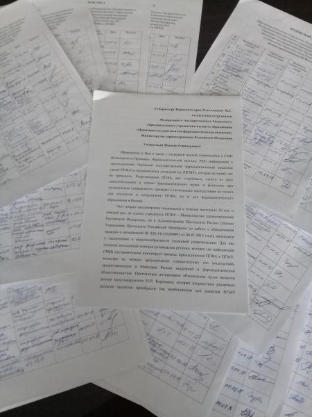 Фармакадемия подписи против слияния (педагоги)(2018) Фото: Павел Гурьянов