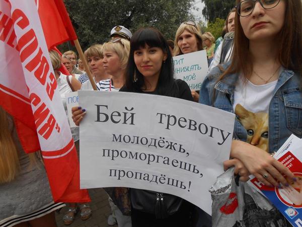 митинг профсоюзов против повышения пенсионного возраста(2018) Фото: Пресс-служба Пермского крайкома КПРФ