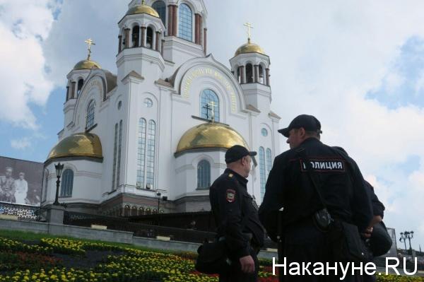 храм-на-крови, Екатеринбург, полиция, царские дни(2018) Фото: Накануне.RU