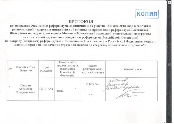 референдум по пенсионной реформе(2018)|Фото: red.msk.ru
