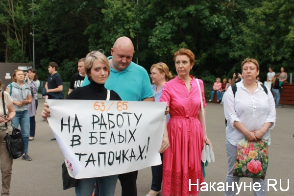 повышение пенсионного возраста, митинг 18 июля, Сокольники(2018)|Фото: nakanune.ru
