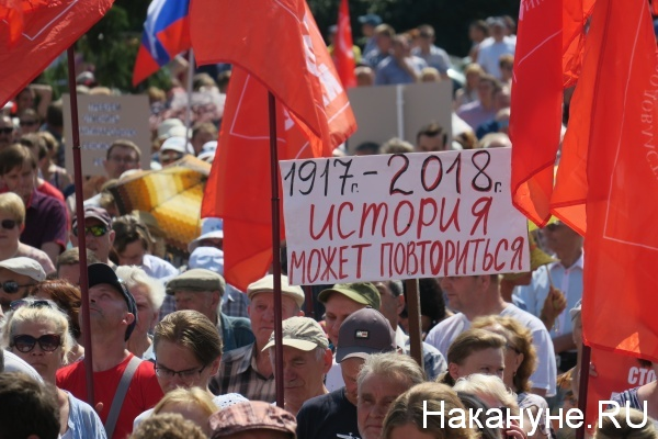 "митинг, КПРФ, пенсионная ""реформа"", Екатеринбург, 28 июля(2018) Фото:Накануне.RU"