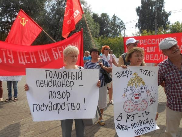 митинг прости повышения пенсионного возраста, Пермь(2018)|Фото: Пресс-служба КПРФ в Пермском крае