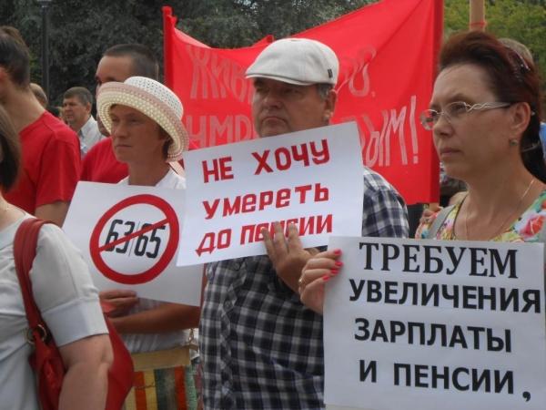 митинг прости повышения пенсионного возраста, Пермь(2018)|Фото:Пресс-служба КПРФ в Пермском крае