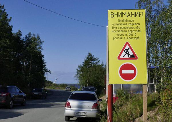 район переправы Салехард - Лабытнанги(2018)|Фото: пресс-служба губернатора ЯНАО