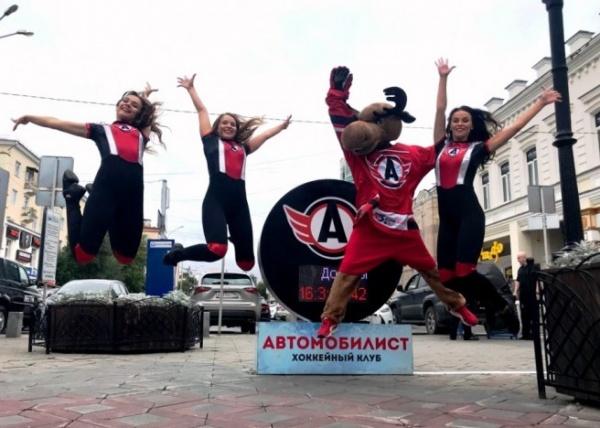 Автомобилист, часы, Екатеринбург(2018)|Фото: hc-avto.ru