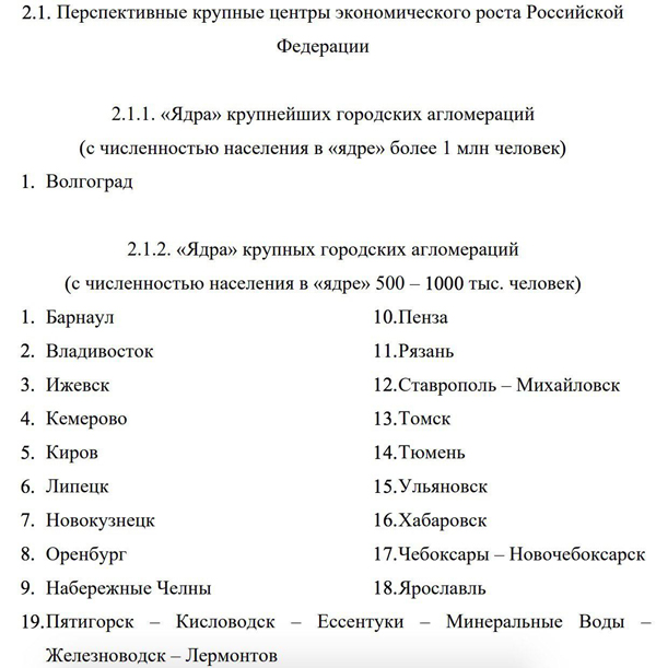 Стратегия пространственного развития Российской Федерации на период до 2025 года(2018)|Фото: Минэкономразвития