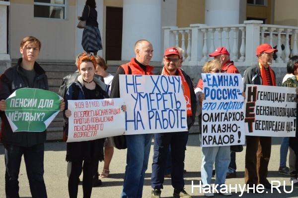 "пикет, КПРФ, Курган, пенсионная ""реформа""(2018)|Фото:Накануне.RU"