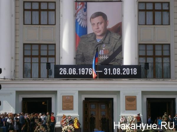 ДНР, Донецк, похороны Александра Захарченко(2018)|Фото: