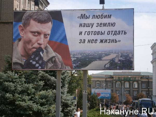 ДНР, Донецк, цитата Александра Захарченко(2018)|Фото: