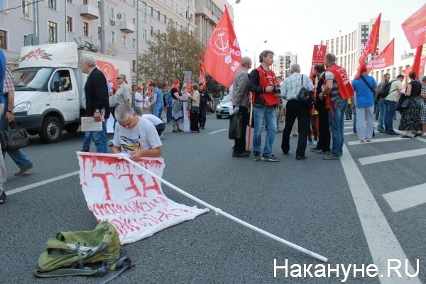 митинг против пенсионной реформы в Москве, 2 сентября, КПР(2018)|Фото: nakanune.ru