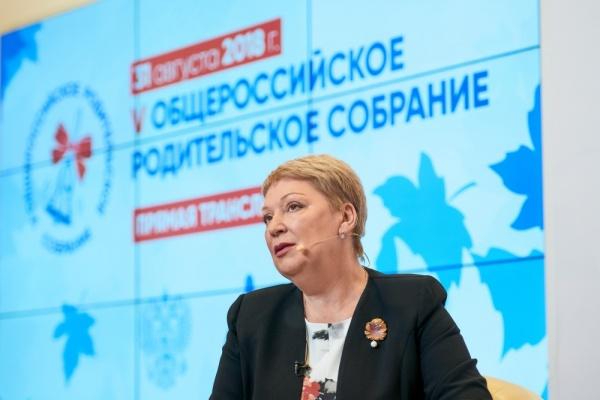 Ольга Васильева, общероссийское родительское собрание 2018(2018)|Фото: edu.gov.ru