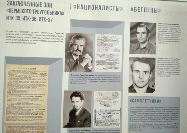Выставка Пермские политлагеря(2018)|Фото: rossaprimavera.ru