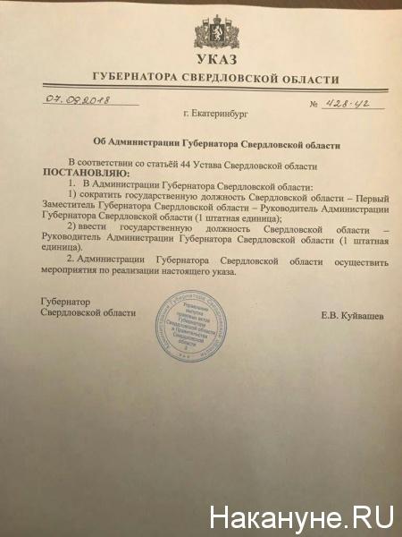указ куйвашева по руководителю администрации(2018)|Фото: Накануне.RU