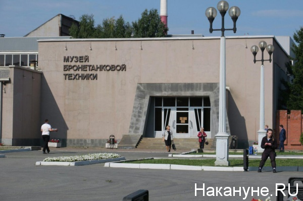 музей бронетанковой техники, Нижний Тагил(2018) Фото: Накануне.RU