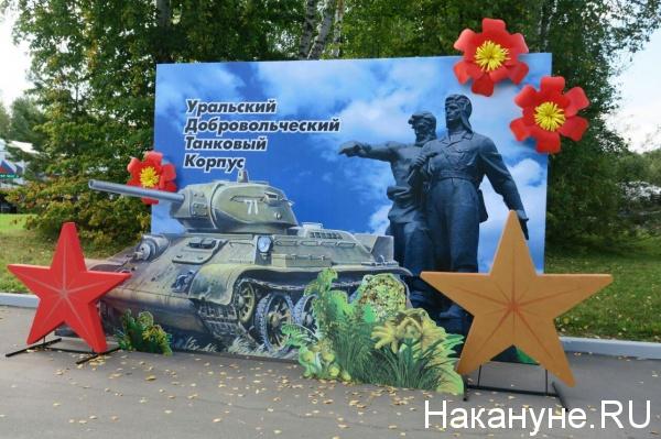 Уральский добровольческий танковый корпус(2018)|Фото: Накануне.RU