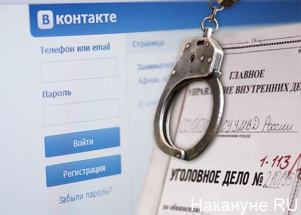 уголовное дело за лайк и репост(2018)|Фото: Накануне.RU