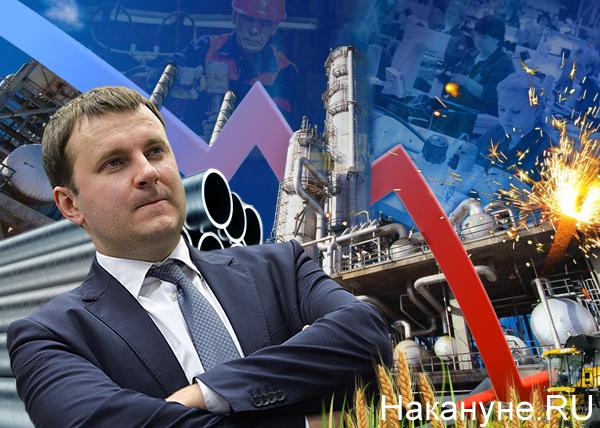 коллаж, Максим Орешкин, экономика, график, падение, промышленность, производство(2018)|Фото: Накануне.RU
