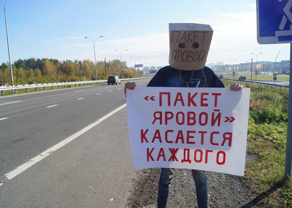 пикет, протест, пакет Яровой(2018)|Фото: Уральская Ассоциация Операторов Связи