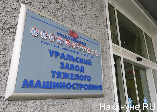 Уралмашзавод, Уральский завод тяжелого машиностроения(2018)|Фото: Накануне.RU