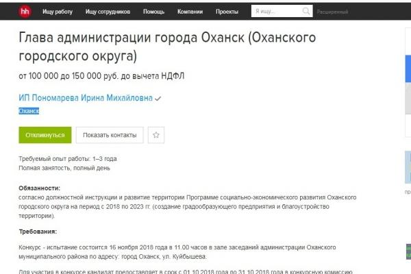вакансии, поиск работы, глава администрации, Оханск, конкурс(2018)|Фото: hh.ru