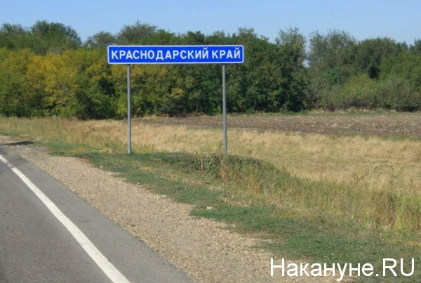 краснодарский край, указатель, дорога, шоссе(2018)|Фото:Накануне.RU