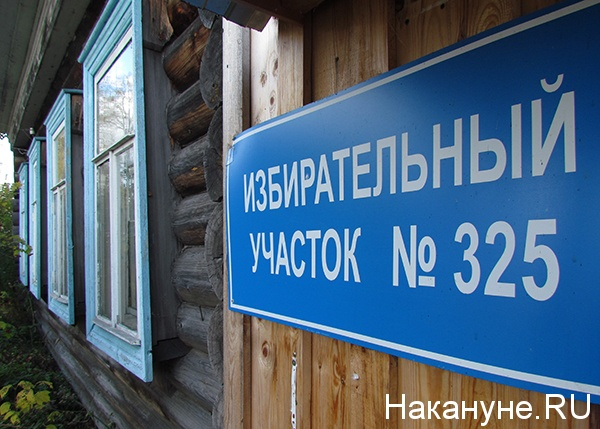 избирательный участок выборы(2018)|Фото: Накануне.ru