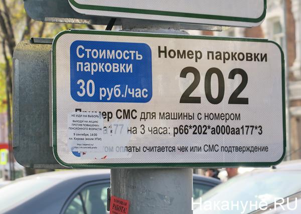 В парковки екатеринбурге часа стоимость часы продам советские настенные