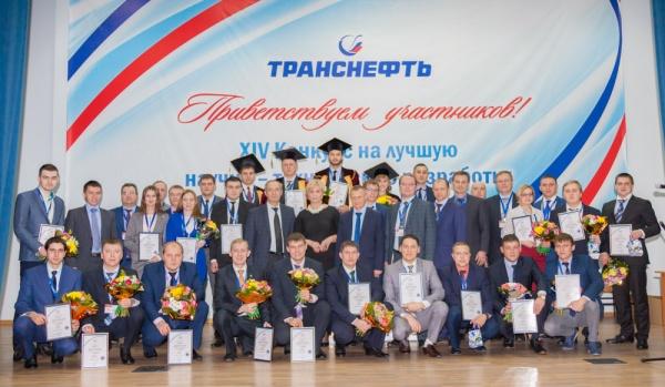 Транснефть-Сибирь, научно-техническая конференция(2018) Фото: ТН-Сибирь