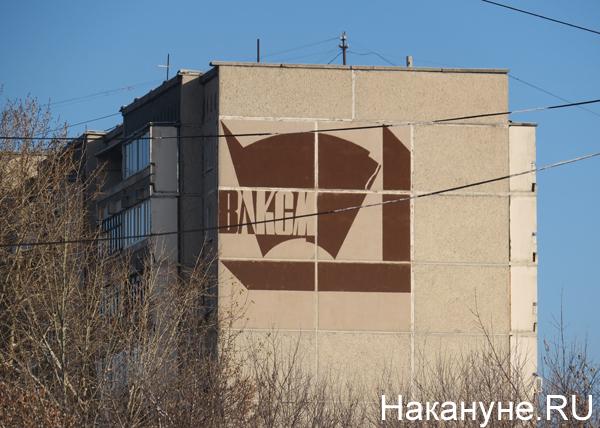 ВЛКСМ, ЖБИ, Екатеринбург(2018) Фото: Накануне.RU