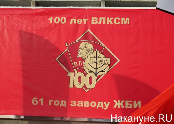 100 лет ВЛКСМ, 61 год заводу ЖБИ(2018) Фото: Накануне.RU