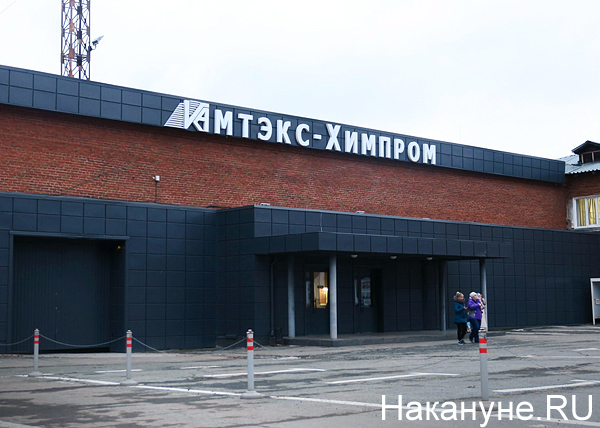 Камтэкс-Химпром(2018)|Фото: Накануне.RU