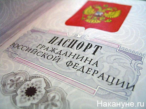 паспорт|Фото: Накануне.ru