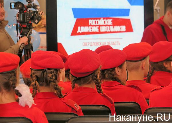 Российское движение школьников Свердловской области и Юнармия(2018)|Фото: Накануне.RU