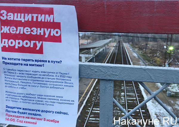 """защитим железную дорогу"", листовка, Пермь(2018)|Фото: Накануне.RU"