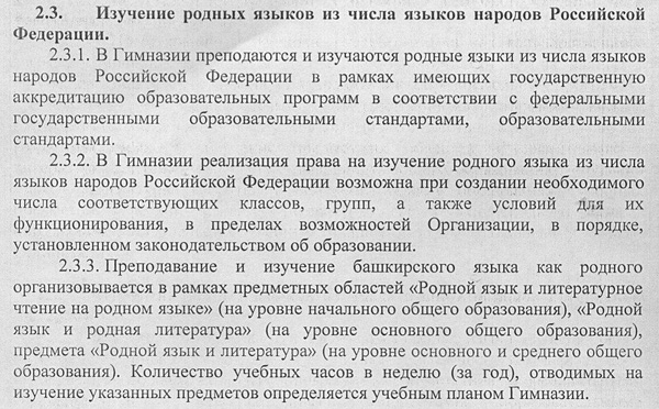 Гимназия 158 Уфа, башкирский язык(2018)|Фото: gimn158ufa.ru