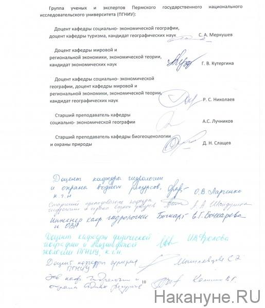 Открытое письмо экспертов ПГНИУ по Горнозаводской дороге(2018)|Фото: