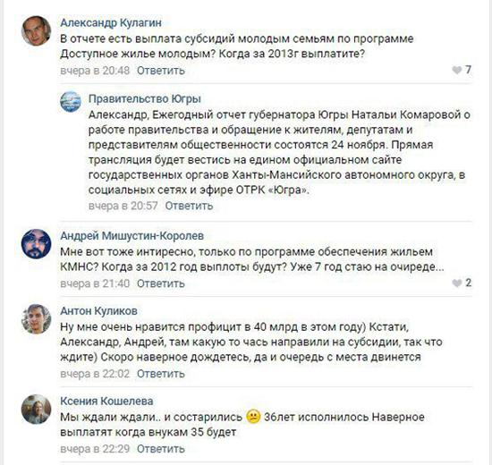 вопросы Комаровой(2018)|Фото: vk.com/shtabugra