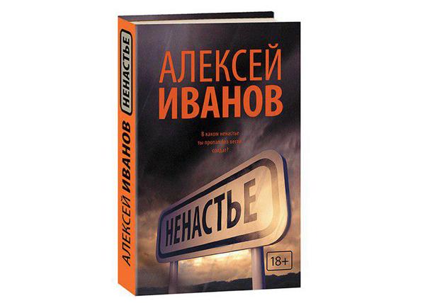 "Алексей Иванов, книга ""Ненастье""(2018)|Фото: kinopoisk.ru"